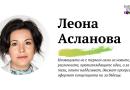 Как ми се отрази COVID-19: Леона Асланова от Innovation Starter