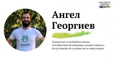Как ми се отрази COVID-19: Ангел Георгиев от Знам.бе