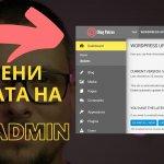 3 плъгина за промяна на темата на admin панела на WordPress (wp-admin)
