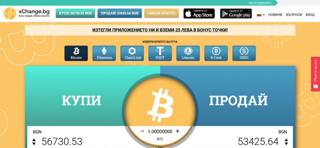 Купи продай и обмени Биткойн xChange.bg