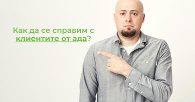 6 трика за обслужване на недоволни клиенти и намаляване на щетите
