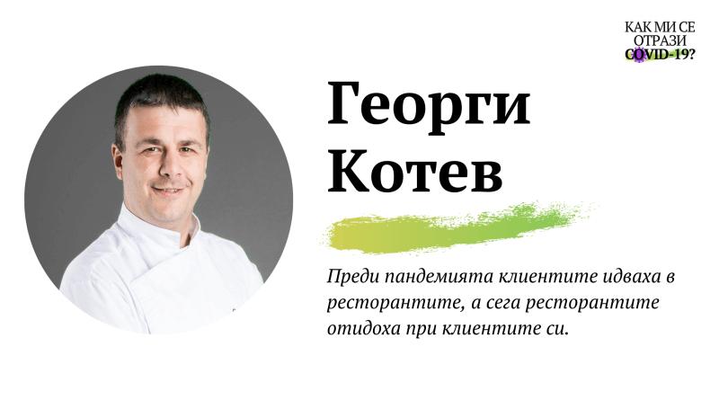 Как ми се отрази COVID-19 Chef Георги Котев от CHEF and GASTRO