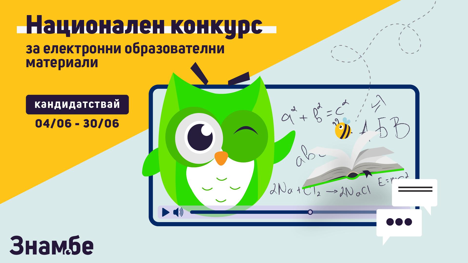 Създава се първия алманах за образование в подкрепа на учители и ученици