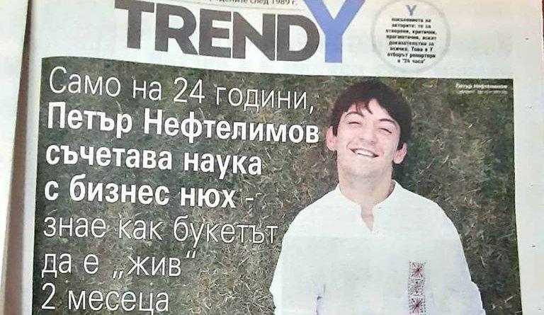 Само на 24 г Петър Нефтелимов съчетава наука с бизнес нюх и знае как букетът да е жив 2 месеца