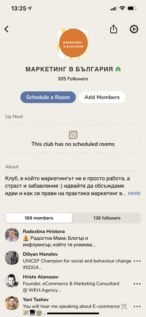Маркетинг в България в Clubhouse България