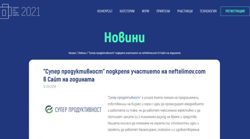 Супер продуктивност подкрепя участието на neftelimov.com в Сайт на годината