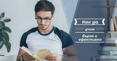 4 стъпки за ефективно учене на всякаква информация