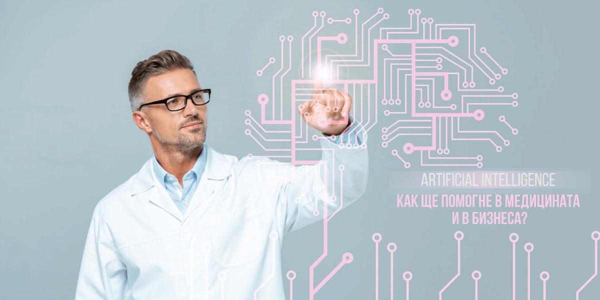 Как изкуственият интелект и блокчейн ще помогнат в медицината и в бизнеса